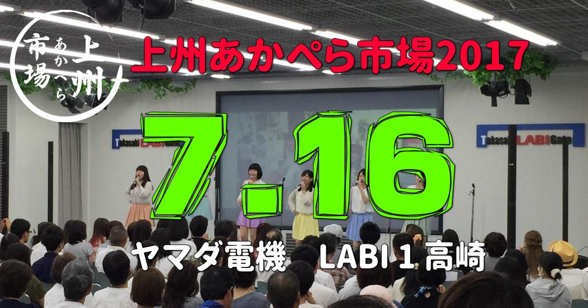 『上州あかぺら市場2017』開催!